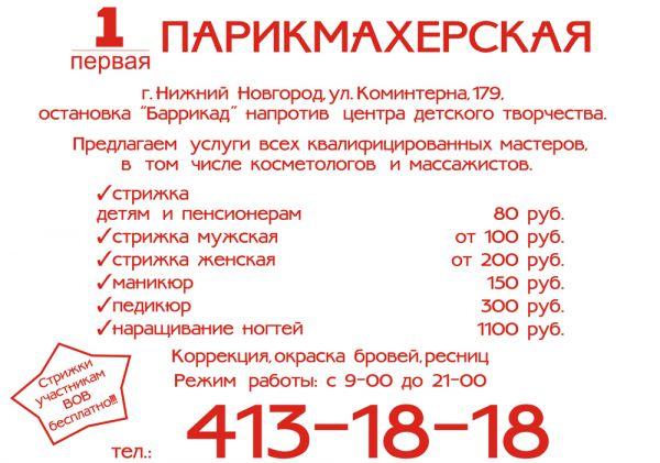 listovka_na_avtobus_parikmaherskayaa4_v_krivyh